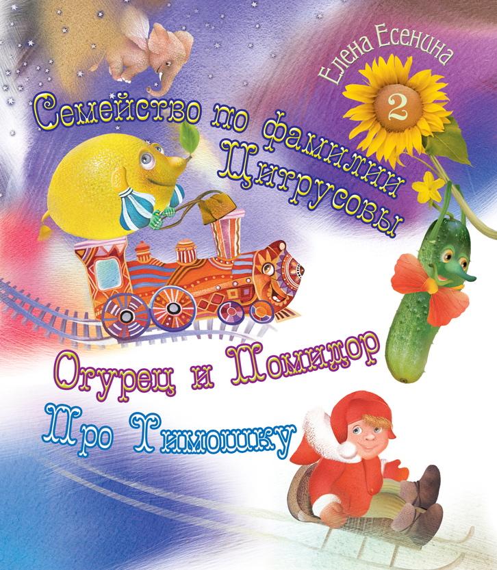 «Семейство по фамилии Цитрусовы», «Огурец и Помидор», «Про Тимошку» Book Cover