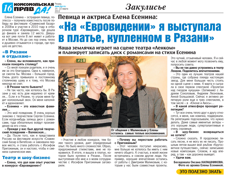 http://elenaesenina.ru/wp-content/uploads/2016/12/a2cded01_2-300x223.jpg
