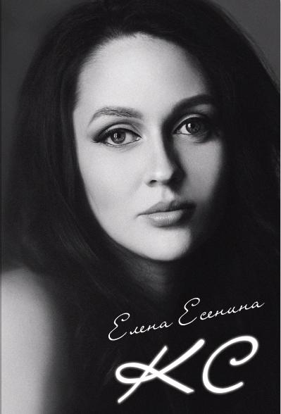 К С Book Cover