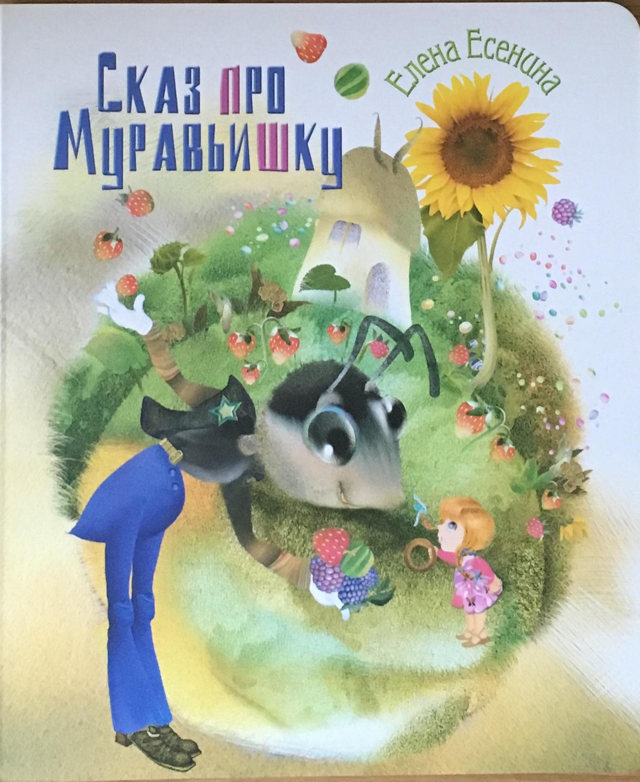 Сказ про Муравьишку Book Cover