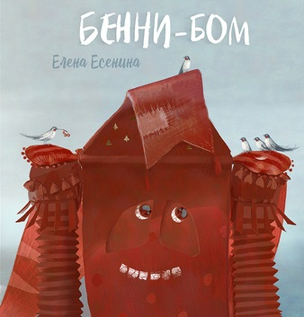 Бенни-Бом Book Cover
